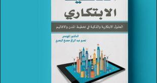 صدور مؤلف جديد للتدريسي في كلية التخطيط العمراني الدكتور نصير عبد الرزاق حسج